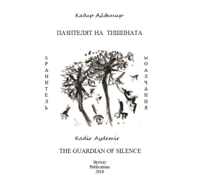 Kadir Aydemir. The Guardian of Silence.